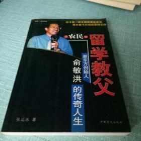 从农民到留学教父:新东方创始人俞敏洪的传奇人生