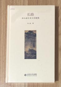长路:邓小南学术文化随笔