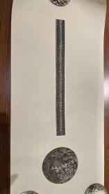 周子和 刻件拓片(竹刻名家)