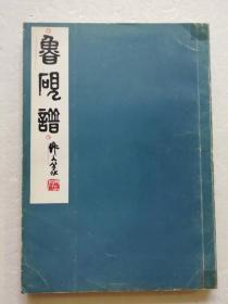 1979年版《鲁砚谱》