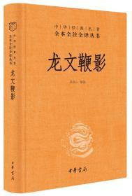 龙文鞭影(中华经典名著全本全注全译)