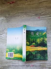 简 爱 北京燕山出版社