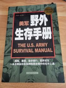 美军野外生存手册(超值白金版)