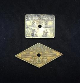 建国初期:重庆江北县粮食公司大米铜粮牌两种不同