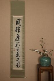 回流字画 回流字画 周虽旧邦,其命维新 佚名 老画新裱 纸本 立轴 日本回流字画 日本回流书画
