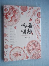 吃香喝辣(未拆封) [架----8]