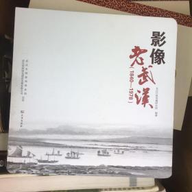 影像老武汉(1840-1978)