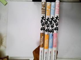 神印王座外传--大龟甲师(漫画版)(3+4+7+8)四本合售