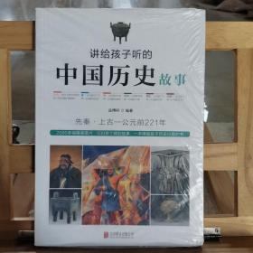 讲给孩子听的中国历史故事:先秦·上古-公元前221年
