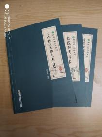 南派洪家三绝系列全套共3册 工字伏虎拳技击术、铁线拳技击术、虎鹤双形拳技击术