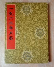 1963年月历,北京国际书店出品,海外回流货,各网均不见,罕见,品相十分好!画家为法文拼音。