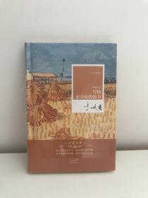 小说家的散文--写给北中原的情书(精)
