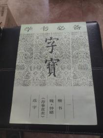 学书必备 字宝(一·楷书《荐季直表》)