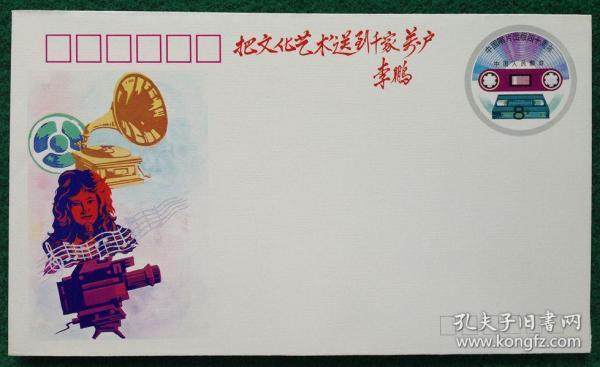 纪念信封 JF.22《中国唱片四十周年》  李鹏题字   10品