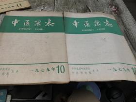 中医杂志1979年(10,12)