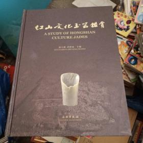 红山文化玉器鉴赏