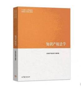 二手正版知识产权法学马工程教材马克思主义理论研9787040522075