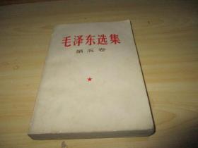 毛泽东选集第5卷