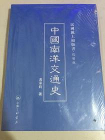 民国沪上初版书:中国南洋交通史(复制版)