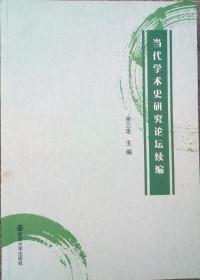 当代学术史研究论坛续编
