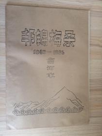 西藏报纸创刊号-邦锦梅朵 1983—1985(合订本)