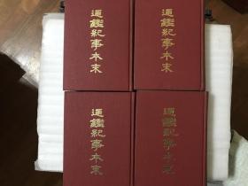 通鑑纪事本末 (精装四册) 宋/袁 枢 民65初版 华世