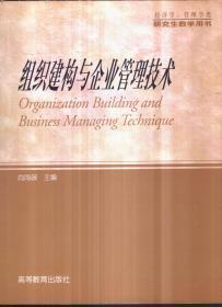 组织建构与企业管理技术
