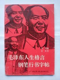 毛泽东人生格言钢笔行书字帖