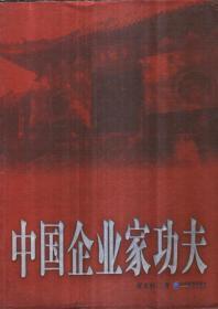 中国企业家功夫