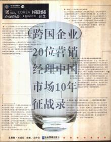 跨国企业20位营销经理中国市场10年征战录
