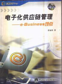 电子化供应链管理:e-Business观点