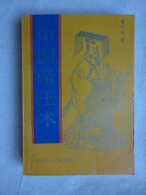 《中国帝王术》