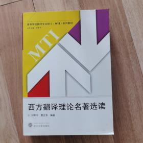 许海峰地学校翻译专业硕士(MTI)系列教材:西方翻译理论名著选读