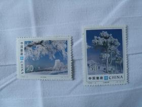 邮票 1995-2 吉林雾凇