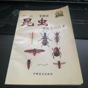 昆虫养殖实用技术