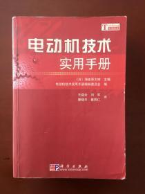 电动机技术实用手册