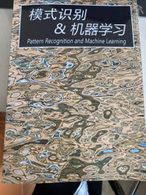 模式识别与机器学习 中文版