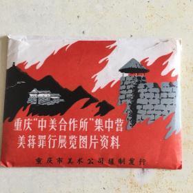 """《重庆""""中美合作所""""集中营美蒋罪行展览图片资料》14张照片"""