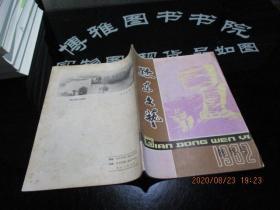 黔东文艺 1982 创刊号   贵州版  货号53-2  实物图