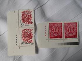 邮票 1993-1 鸡 两套 2联票 带厂铭