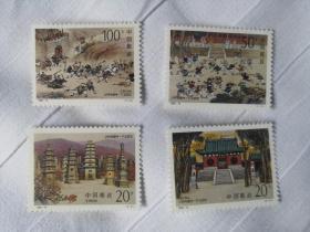 邮票 1995-4 少林寺
