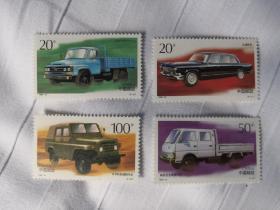 邮票 1996-16 中国汽车