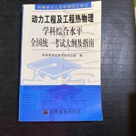 同等学力人员申请硕士学位:动力工程及工程热物理学科综合水平全国统一考试大纲及指南