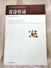 奇诗怪词(中国诗词名篇类编赏析)2009一版一印
