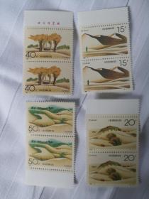 邮票 1994-4 沙漠绿化 两套 2联票