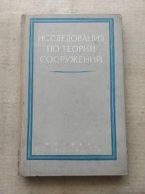 《俄文古旧书》 硬精装16开本