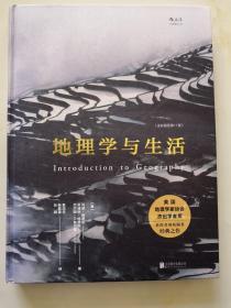 地理学与生活(全彩插图第11版)硬精装