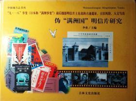 """《伪""""满洲国""""明信片研究》, 李重 主编 ,中国地方志丛书一种,12开250页的吉林文史出版社精装正版(看图)。多买几本合并运费"""
