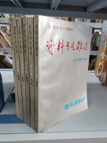 首届华北十佳期刊(资料卡片杂志)1 2 3 4 5 7六册
