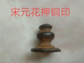 宋元花押铜印